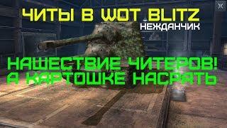 Читы в World of Tanks BLITZ