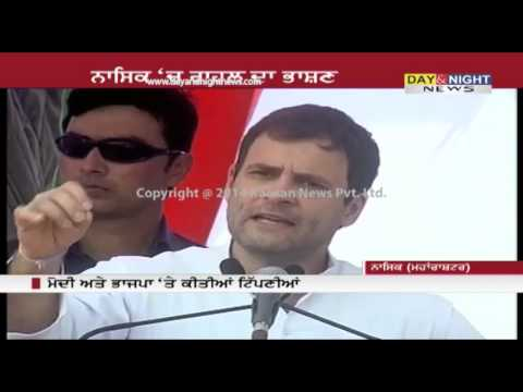 Rahul Gandhi address election rally in Nasik | Maharashtra