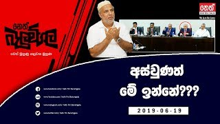 Neth Fm Balumgala  2019-06-19
