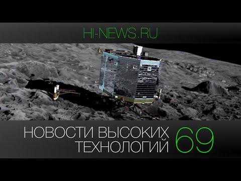 Новости высоких технологий | Выпуск #69