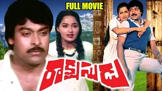 Rakshakudu - Rakshasudu Full Length Telugu Movie || Chiranjeevi, Radha, Suhasini || DVD Rip..