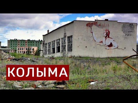 КОЛЫМА БЛАГОСЛОВЕННАЯ - путешествие по Якутии и Магаданской обл.