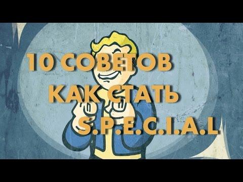 Секреты Fallout 4: 10 советов чтобы стать S.P.E.C.I.A.L