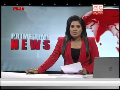 Ada Derana Prime Time News Bulletin 08.00 pm - 2016.02.04