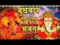 बुधवार Special भजन I गणेश जी, कृष्ण जी के भजन I Ganesh Bhajans I Krishna Bhajans I Aarti I Dhun