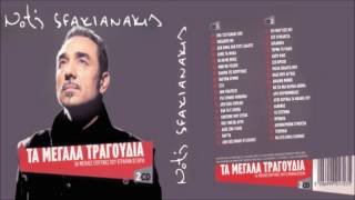 Notis Sfakianakis-Τα Μεγάλα Τραγούδια (36 μεγάλες επιτυχίες που έγραψαν ιστορία)