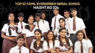 Top 10 Tamil Evergreen Serial Songs | Hashtag 10s | Butterbun