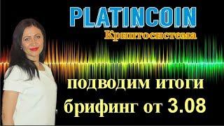 PlatinCoin Подводим итоги брифинг от 3 08 2017