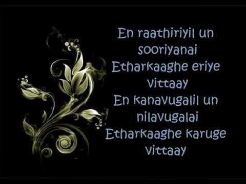 En Rathiriyil Lyrics video