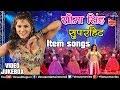 Seema Singh का सुपरहिट Item Dance   Bhojpuri Hit Item Songs   Video Jukebox