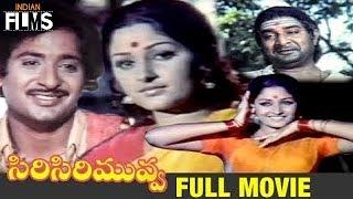 Siri Siri Muvva Telugu Full Movie | Chandra Mohan | Jaya Prada | Nirmalamma | Indian Films