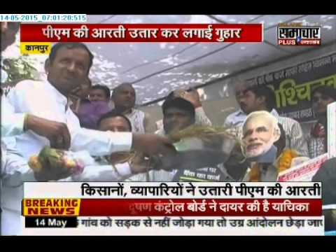 Protesting Traders, farmers offer prayer to PM Modi in Kanpur