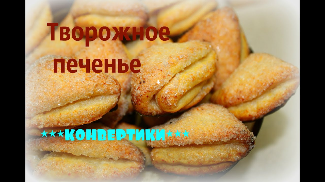 Рецепт печенья конвертики из творога и пошаговым
