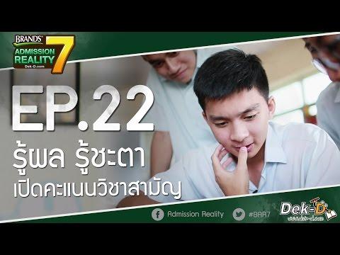 [BAR7:EP22] รู้ผล รู้ชะตา เปิดคะแนนวิชาสามัญ