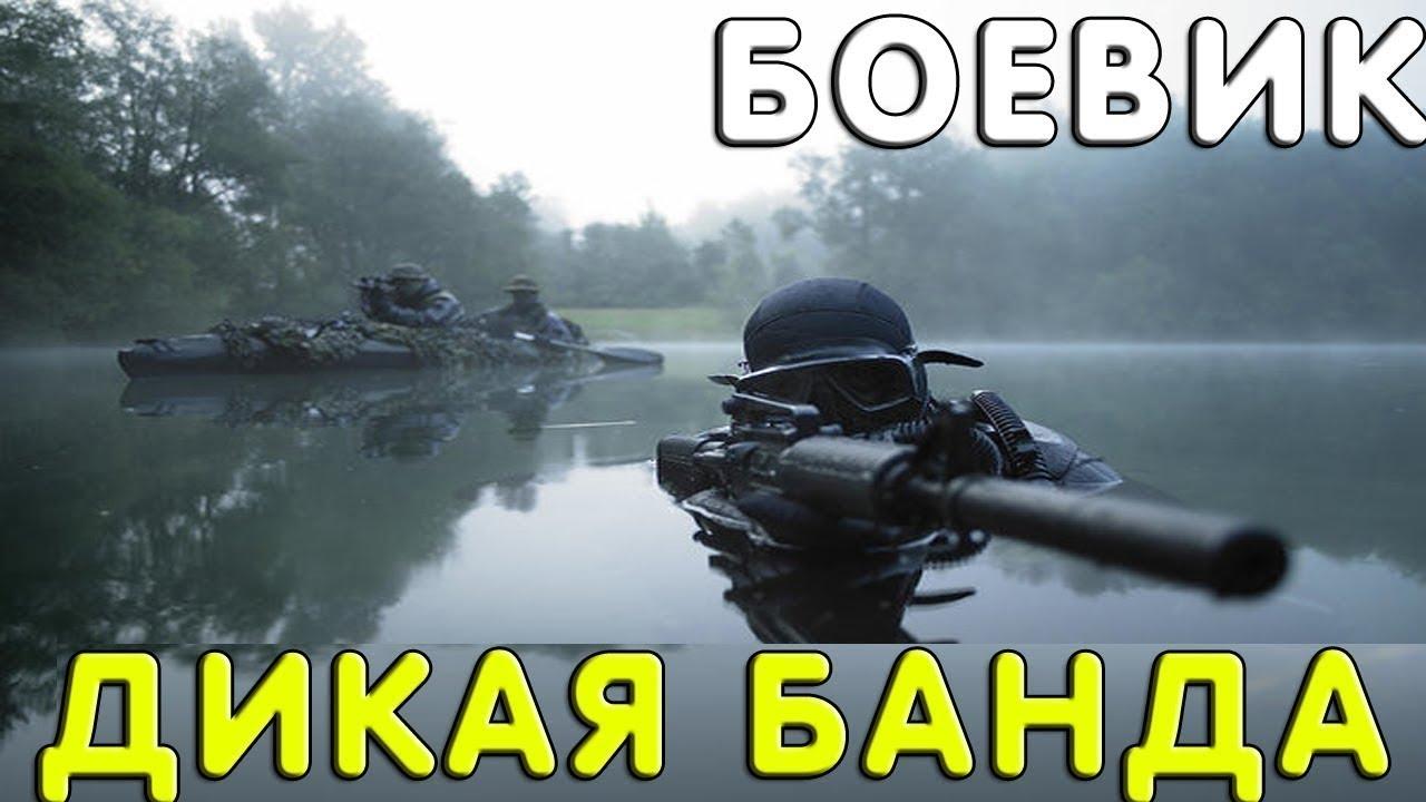#фильмы2020 #боевики2020 #мелодрамы2020 - ДИКАЯ БАНДА / Русские боевики 2020 новинки