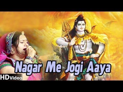 Nagar Me Jogi Aaya | Shivji Bhajan | Asha Vaishnav Live | Rajasthani Video Song video