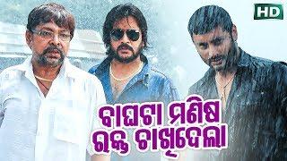 Download BEST MOVIE SCENE -ABHIMANYU -BaghaTa Manisa Rakta Chakhidela || Anubhab, Priya & Mihir Das 3Gp Mp4