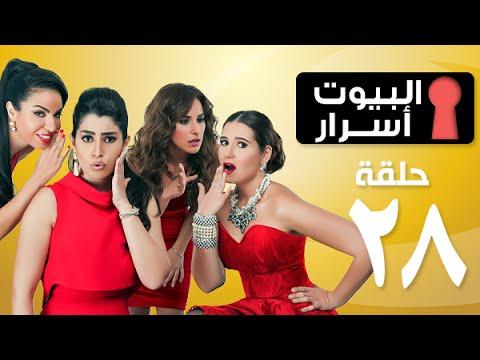 Episode 28 - ELbyot Asrar Series   الحلقة الثامنة والعشرون - مسلسل البيوت أسرار