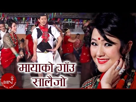 Mayako Gau Salaijo By R.k Gurung, Yuvraj Gurung And Gita Paija Pun video