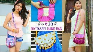 सिर्फ ₹30 में बनाएं  DIY Tassel Hand Bag   | #Teenagers #Fashion #Hacks #Anaysa #DIYQueen
