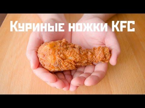 Куриные ножки KFC