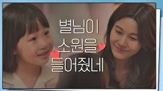 """행사에 참석하기로 한 감우성(Kam Woo sung)(!) """"별님이 소원 이뤄줬네♡""""  바람이 분다(The Wind blows) 16회"""