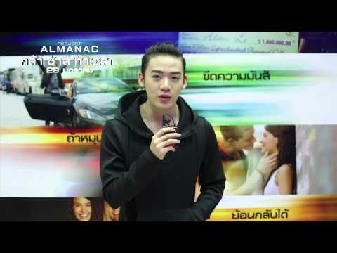 สกู๊ป Project Almanac เสียงไทย