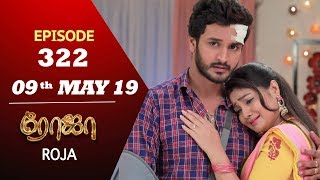 ROJA Serial | Episode 322 | 09th May 2019 | Priyanka | SibbuSuryan | SunTV Serial | Saregama TVShows