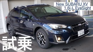 "【試乗】新型SUBARU XV ""1.6i-L EyeSight"""