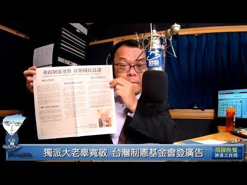 電廣-陳揮文時間 20181225-李12扁8馬8蔡2 台灣經濟連續悶了30年