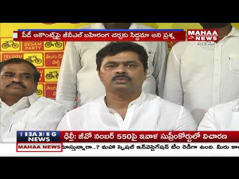 TDP MP CM Ramesh Challenges BJP Open Debate on PD Accounts Scam | Mahaa News