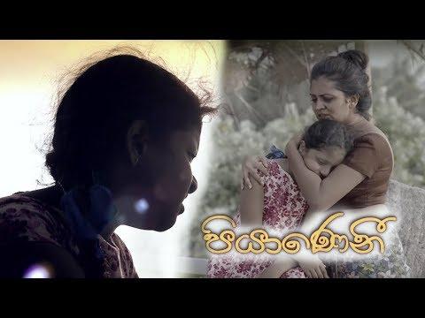 පියාණෙනි | විශේෂ නත්තල් ටෙලිනාට්ය - Piyaneni |  Christmas Tele Drama 2018