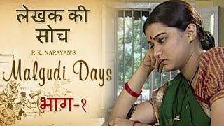 Malgudi Days - मालगुडी डेज - Episode 37 - Salt & Sawdust - नमक और चीनी(Part 1)