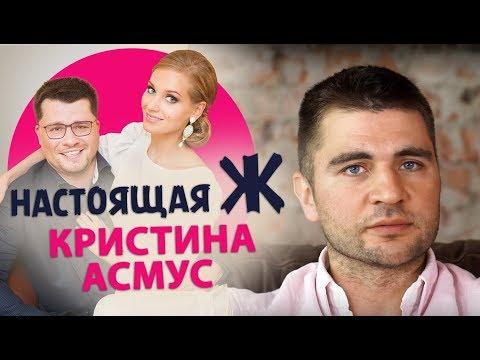 """Фишки поведения женщин. Кристина Асмус и Гарик Харламов. Новая рубрика """"Настоящая Ж"""""""