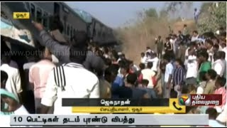 Train Accident Near Hosur: Railway minister