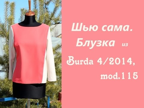 Блузка Из Круга В Самаре