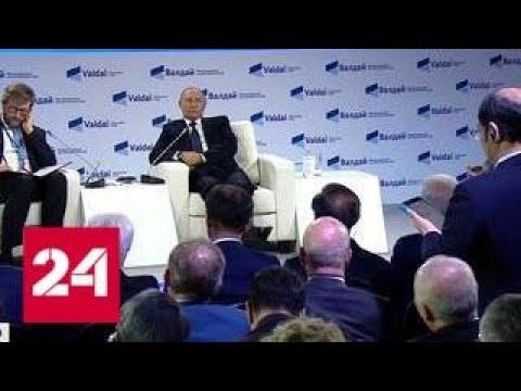 Путин объяснил программу России на XXI век: и ветер стихнет, и лес успокоится - Россия 24