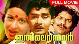 Ithile Vannavar (1980)
