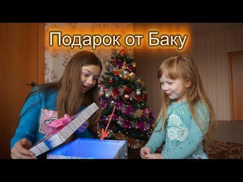 Волшебная коробочка исполнения желаний! ♥ Подарок Баку