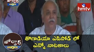 తొగాడియా ఎపిసోడ్ లో ఎన్నో నాటకాలు   Pravin Togadia Vs BJP    Jordar News   hmtv News