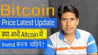 Bitcoin Today Latest Update      Altcoin   Invest