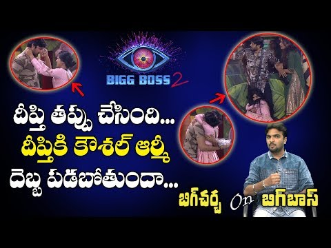 Big Debate on Deepthi and Samrat Behaviour in Bigg BOss 2 telugu | Kaushal Army Latest | Y5 tv |