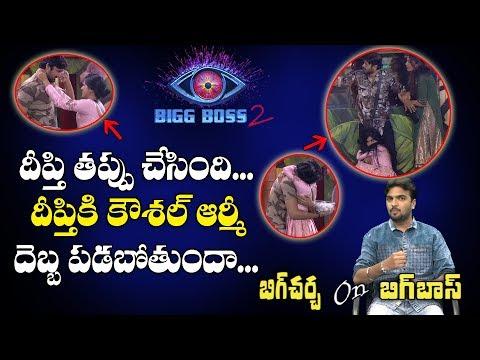 Big Debate on Deepthi and Samrat Behaviour in Bigg BOss 2 telugu | Kaushal Army Latest | Y5 tv |