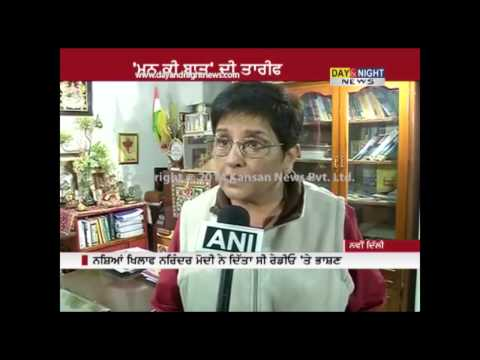 PM Narendra Modi is a transformating leader: Kiran Bedi