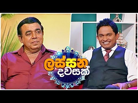 Lassana Dawasak | Sirasa TV with Buddhika Wickramadara | 14th January 2019 | EP 70