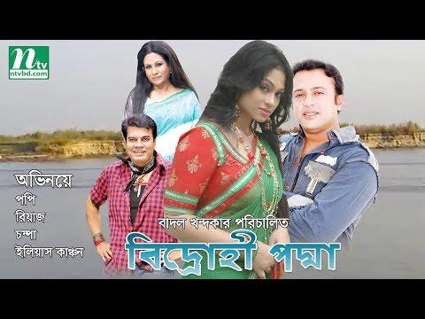 Bangla Cinema Bidrohi Padma (বিদ্রোহী পদ্মা) By Popy, Riaz, Champa, IIias Kanchan | NTV Bangla Movie