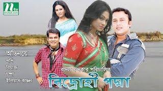 Popular Bangla Movie Bidrohi Padma by Popy, Riaz & Champa