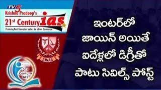 విద్యార్దుల భవిష్యత్తుతో ఆడుకుంటున్న నకిలీ విద్యాసంస్థలు.! | Fake IAS Academies