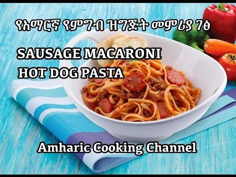 የአማርኛ የምግብ ዝግጅት መምሪያ ገፅ Sausage Pasta Hotdog Macaroni Amharic