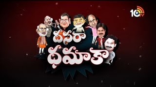 Dasara Dhamaka: Special Program on Political Leaders About Dasara Festival